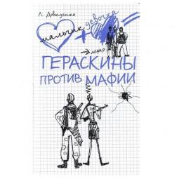«Гераскины против мафии»
