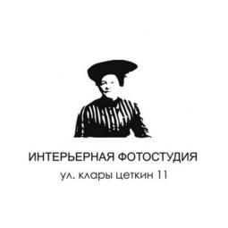 Студия Клары Цеткин, 11
