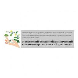 Московский областной клинический кожно-венерологический диспансер