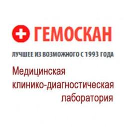 ГЕМОСКАН