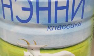 Детская молочная смесь Бибиколь Нэнни Классика на основе натурального козьего молока