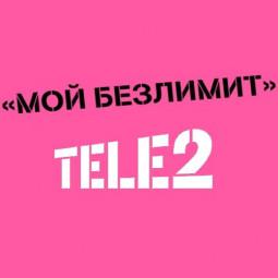 Теле2 «Мой безлимит»