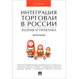 Интеграция торговли в России: теория и практика