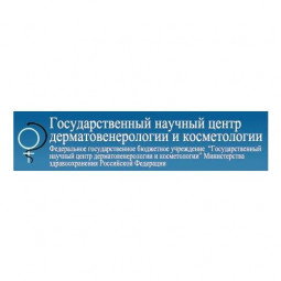 ФГБУ Государственный научный центр дерматовенерологии и косметологии