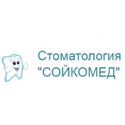 Сойкомед