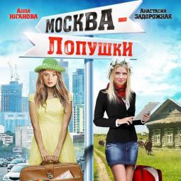 Москва-Лопушки