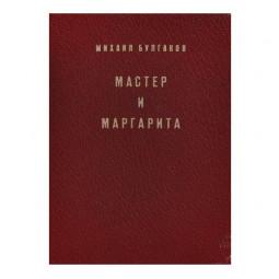 «Мастер и Маргарита», Михаил Булгаков