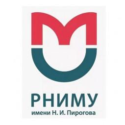 РНИМУ им. Н. И. Пирогова