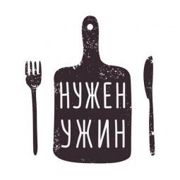 Нужен ужин