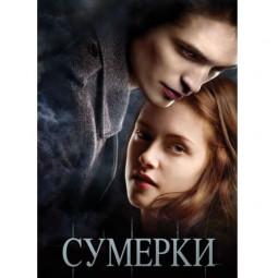 Сумерки (Twilight), США