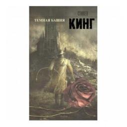 Тёмная Башня (С. Кинг)