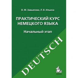 Практический курс немецкого языка, Завьялова и Ильина