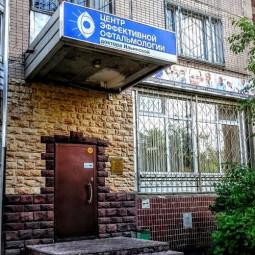 Центр Эффективной Офтальмологии Ильинской