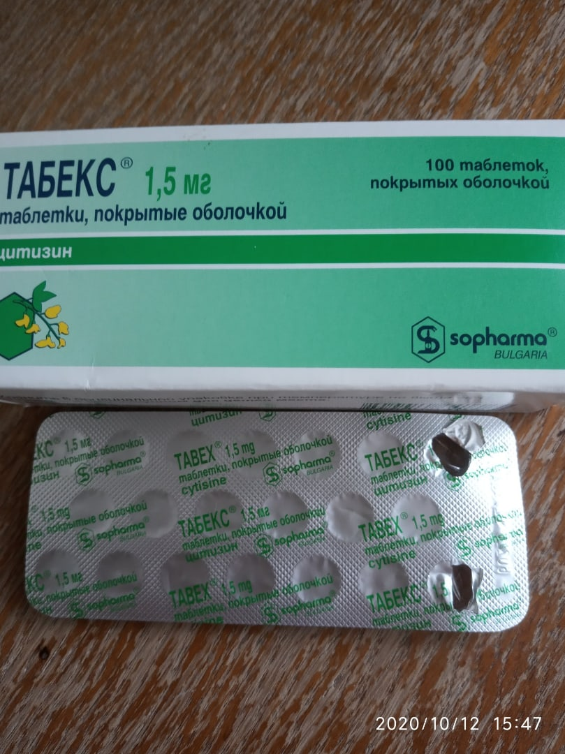Эффективный препарат для курильщиков со стажем