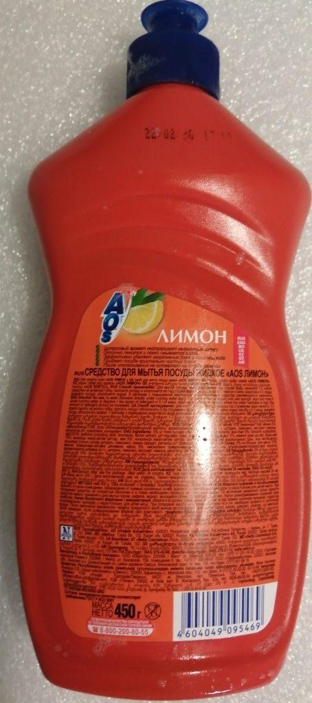 Отличное средство для мытья посуды AOS