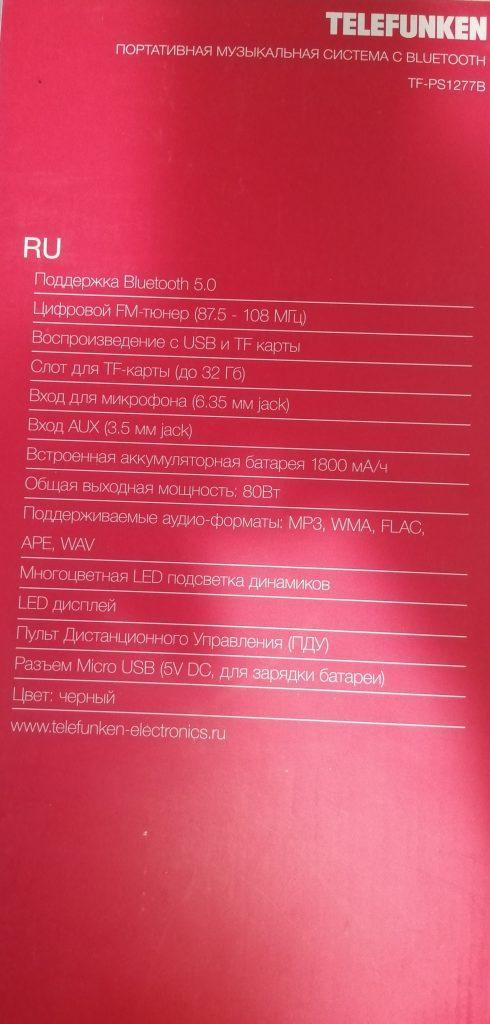 Отличный музыкальный центр Mini Telefunken TF-PS1277B