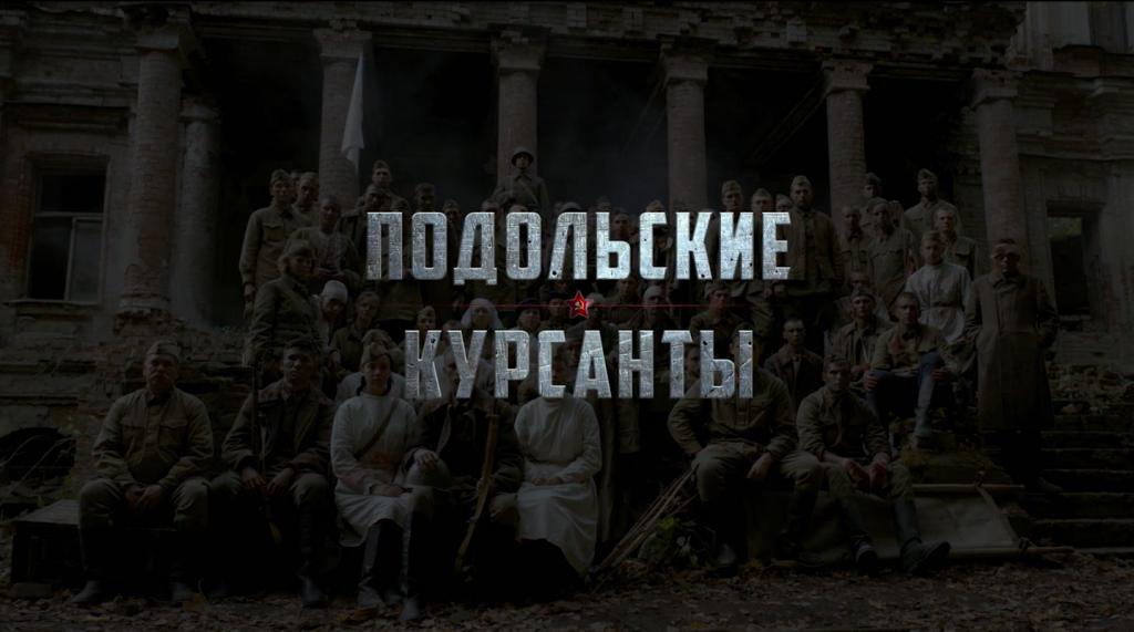 Подольские курсанты - эмоциональный фильм о войне, дружбе, любви и подвиге, основанный на реальных событиях