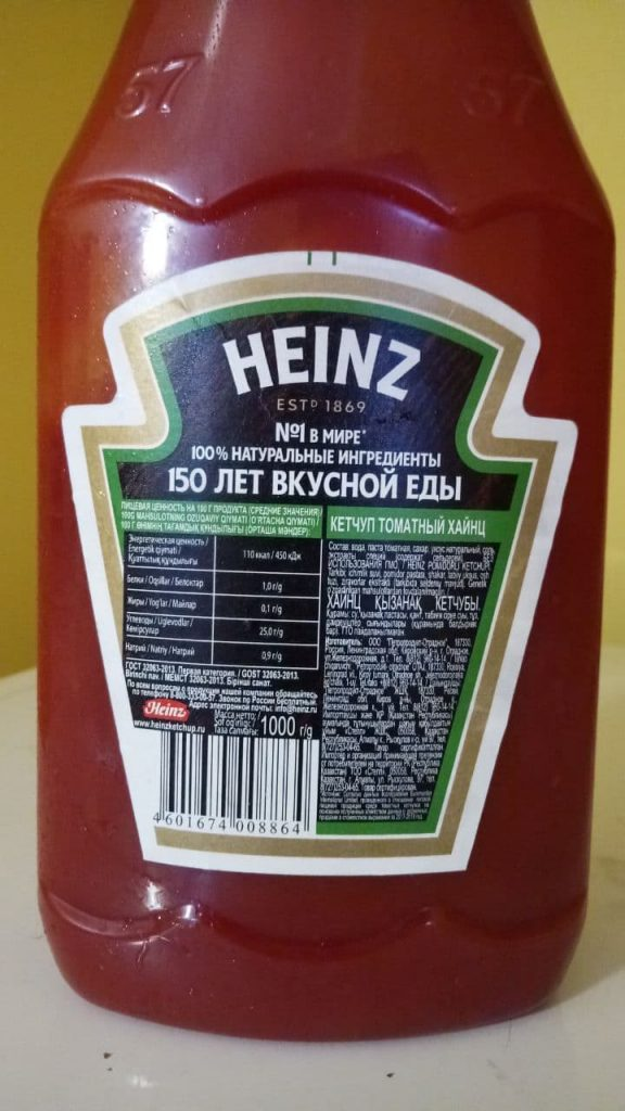 Красавчик Heinz